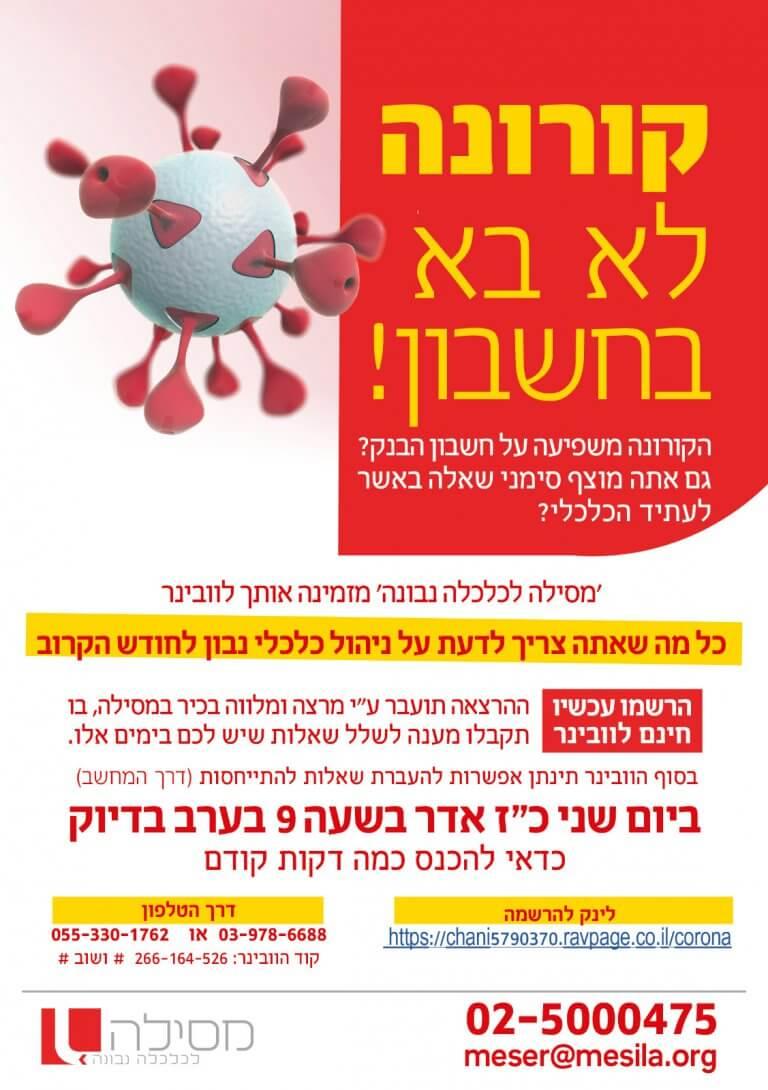 Hebrew Webinar Monday 8:30pm IT